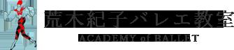 荒木紀子バレエ教室|ACADEMY of BALLET